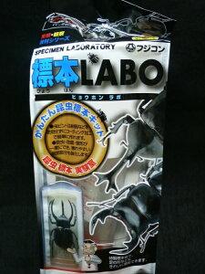 フジコン かんたん標本キット 標本LABO(正規パック)6点セット