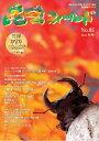 ☆販売中☆ 昆虫フィールド 85号(DVD付・秋号) 送料込み!!