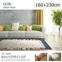 ギャッベデザインラグ《GOBI ゴビ 160×230cm》シ