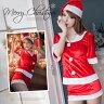 サンタ コスチューム クリスマス コスプレ 衣装 衣装 セクシー サンタクロース パーティー 激安 安い 即日 2016
