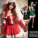 サンタ コスプレ クリスマス コスチューム レディース 衣装 衣装 セクシー サンタクロース パーティー 白 赤 グリーン 激安 ブラックサンタ ミニスカート 安い 即日 2016