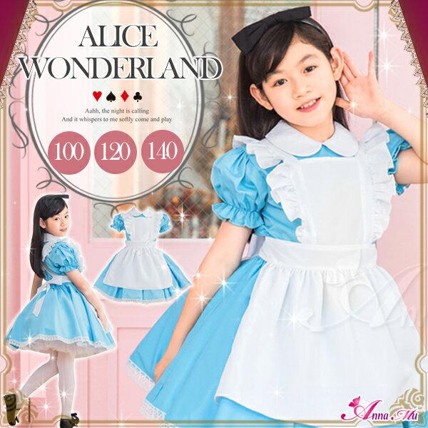 cfd75d69cd33c コスプレ アリス コスチューム ドレス 衣装 子供 キャラクター 女の子 かわいい 可愛い ハロウィン衣装 子供用 子供服