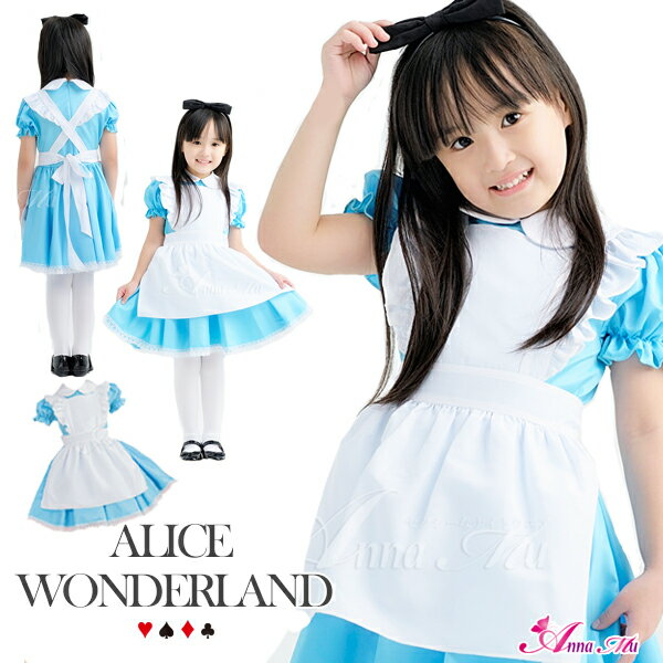 46f50924f2136 ハロウィン 衣装 コスチューム 子供服 ドレス アリス コスプレ 仮装 不思議の国のアリス…