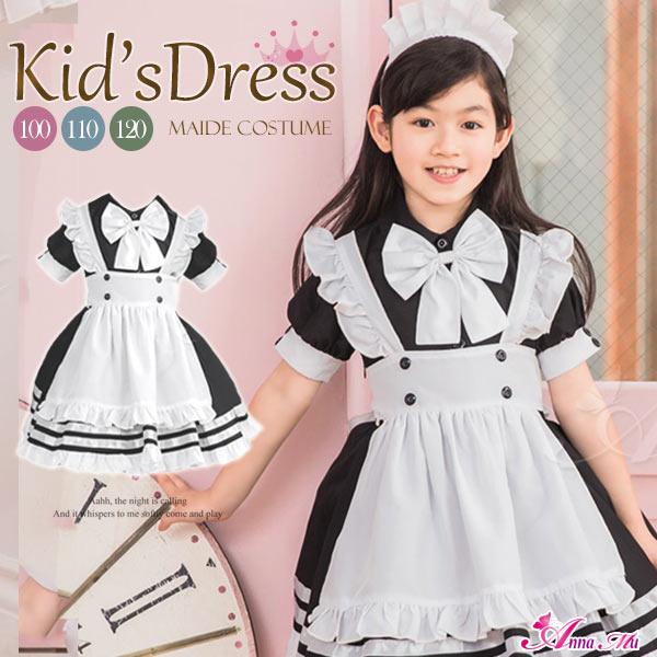 a9f2e099bb2d5 コスチューム 子供 衣装 コスプレ 女の子 ドレス 仮装 ジュニア かわいい 可愛い お姫様 プリンセス キッズ 子供用 ハロウィン