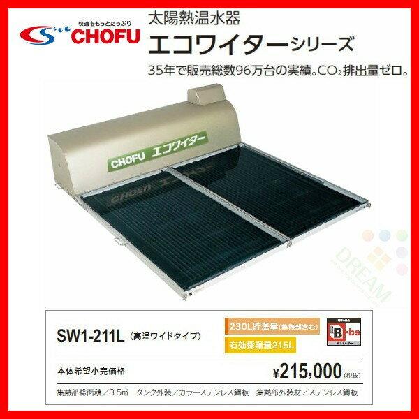 太陽熱温水器 ワイドタイプ 230L SW1-211L エコワイター 高温ワイドタイプ ソーラー機器 長府 CHOFU:リフォームおたすけDIY