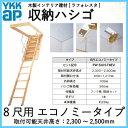 天井はしご 屋根裏はしご 8尺用エコノミータイプ YKKAP 収納ハシゴ ラフォレスタ 天井裏 隠れ部屋 屋根裏部屋