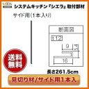 キッチンパネル/MEシリーズ対応 見切り材 サイド用1本入り 261.5cm KMS2BSPW リクシル/サンウエーブ