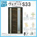 YKK ap 断熱玄関ドア ヴェナート D3仕様 S33 親子ドア DH23 W1235×H2330mm スマートドア Aタイプ ykkap 住宅 玄関 サッシ 戸 扉 交換 リフォーム DIY