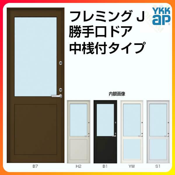 b7971e6f7cd71 YKK 勝手口通風ドア アルミサッシ 複層 横格子 W780×H1830 (07418)