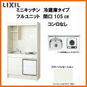 LIXIL ミニキッチン フルユニット 冷蔵庫タイプ(冷蔵庫付) 間口...(1.0)