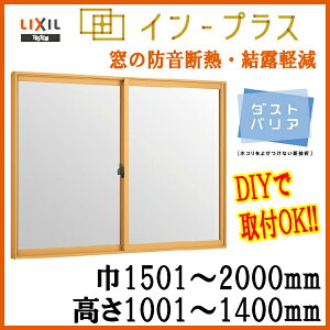 板ガラス リクシル トステム