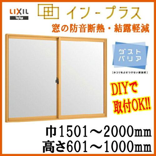 インプラス 二重窓 内窓 2枚建引違い 単板ガラス 透明5mm硝子 2010 巾1501-2000mm 高さ601-1000mm[...