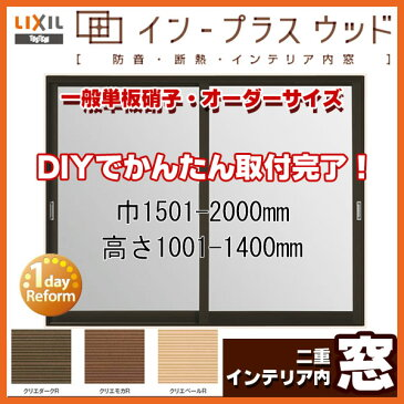 インプラスウッド 単板 巾1501-2000mm 高さ1001-1400mm 二重窓 内窓 防音 断熱 2枚引き違い (通常) リクシル/トステム LIXIL/TOSTEM 引違い窓