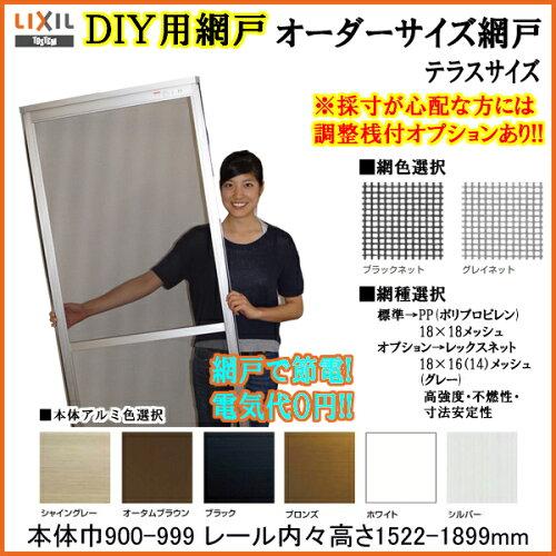 網戸 LIXIL/TOSTEM オーダーサイズ テラスサイズ 3枚建・4枚建用2枚セット 本体巾900-999mm(1枚あ...