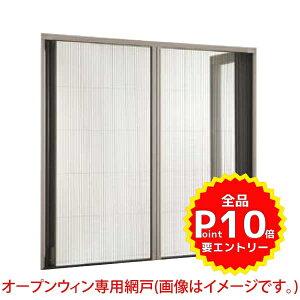 トステム・アルミサッシ・デュオPG・オープンウィンフォールディング・6枚建折戸専用網戸・347206・寸法W3510*H2030