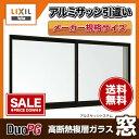 アルミサッシ 引き違い窓 18005 W1845*H570 LIXIL/リクシル デュオPG 高断熱複層硝子 アルミサッシ 引違い窓