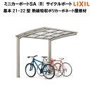 LIXIL/リクシル サイクルポート 自転車置場 屋根形状Rタイプ 基本(3台) 21-22型 W2101×L2156 ミニカーポートSA 熱線吸収ポリカーボネート屋根材 本体