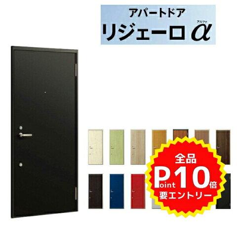 アパート用玄関ドア LIXIL リジェーロα K2仕様 11型 ランマ無 W785×H1912mm リクシル/トステム 玄関サッシ アルミ枠 本体鋼板 集合住宅用 玄関ドア リフォーム DIY