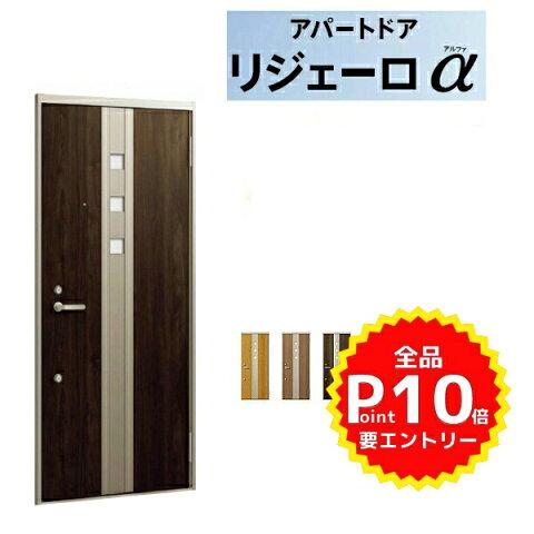 アパート用玄関ドア LIXIL リジェーロα K4仕様 32型 ランマ無 W785×H1912mm リクシル/トステム 玄関サッシ アルミ枠 本体鋼板 集合住宅用 玄関ドア リフォーム DIY