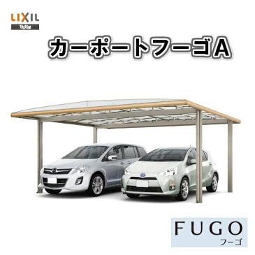 LIXIL/リクシル カーポート 2台用 基本48-57型 W4820×L5727 フーゴAプラスワイド ポリカーボネート屋根材 駐車場 車庫 ガレージ 本体