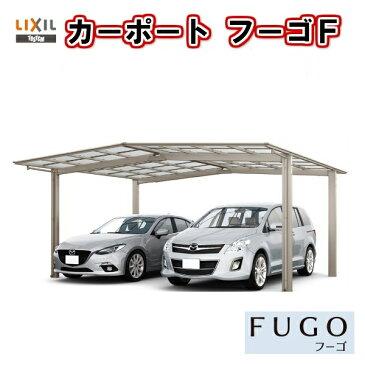 LIXIL/リクシル カーポート 2台用 M合掌24・27-54型 W5100×L5430 フーゴFレギュラー ポリカーボネート屋根材 駐車場 車庫 ガレージ 本体