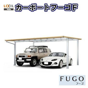 LIXIL/リクシル カーポート 2台用 基本60-54型 W6009×L5424 フーゴFプラスワイド ポリカーボネート屋根材 駐車場 車庫 ガレージ 本体