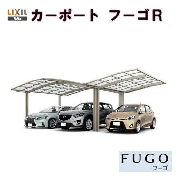 LIXIL/リクシル カーポート 3台用 M+Y合掌24・24・24-57型 W7241×L5686 フーゴRレギュラー ポリカーボネート屋根材 駐車場 車庫 ガレージ 本体