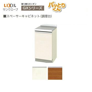 スペーサーキャビネット(調理台) W450mm 間口45cm GXシリーズ GX-TT-45 LIXIL/リクシル サンウェーブ 取り換えキッチン パッとりくん