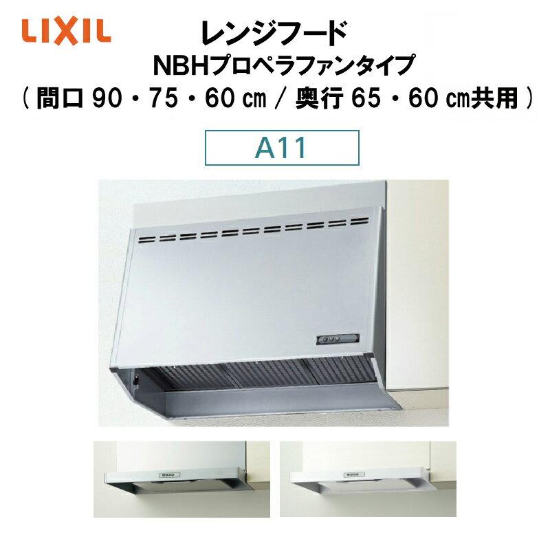LIXIL(リクシル)『レンジフードNBHプロペラファンタイプ』