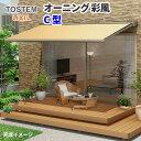 オーニング LIXIL/TOSTEM 彩風C型 電動式(スイッチ) ア...