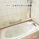 シャイントーン浴槽1400S 1398×750×570 2方半エプロン VBN-1401HPB(L/R)/色 和洋折衷 ハンドグリップ付 標準仕様 リクシル バスタブ 湯船 人造大理石