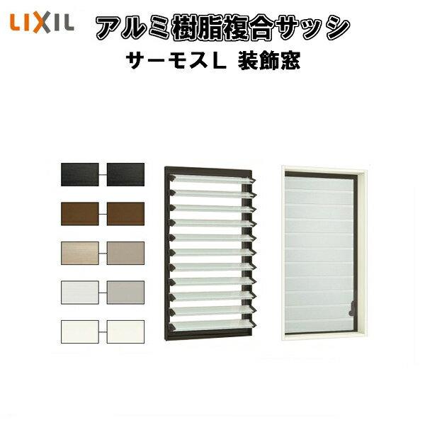 4月はエントリーでP10倍 窓サッシ樹脂アルミ複合サッシルーバー窓IF(インサイドフラット)07405W780×H570mmL