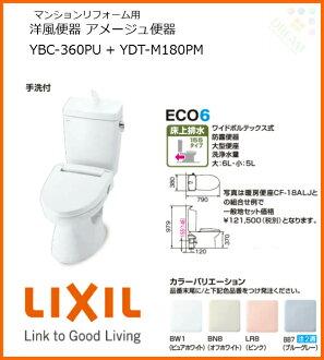 [要点10倍的2/18 10:00~2/25 9在智慧型手机报名在59]rikushiru INAX欧式便器公寓事情ameju便器地板上没有排水155个类型盥洗室从属于的一般地马桶座的YBC-360PU+YDT-M180PM]