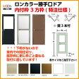 アルミサッシ 汎用ドア 勝手口ドア 内付枠3方枠 オーダーサイズ 下枠なし ランマなし 室内用 ロンカラーガラスドア LIXIL/リクシル アルミサッシ 鍵3本付