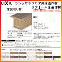 床造作材 LIXIL/TOSTEM ラシッサD フロア用床造作材・リフォーム床造作材 床見切り材