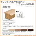 床造作材 LIXIL/TOSTEM ラシッサ フロア用床造作材・リフォーム床造作材 床見切り材
