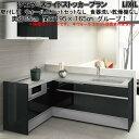 システムキッチン リクシル シエラ 壁付L型 スライドストッカープラン ウォールユニットなし 食器洗い乾...