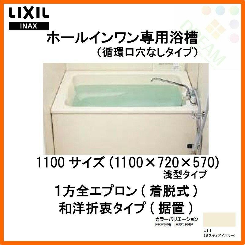 ホールインワン浴槽 FRP浅型タイプ 1100サイズ 1方全エプロン(着脱式) 循環口穴なし PB-1112VWAL(R)-S 和洋折衷タイプ(据置) 1100×720×570 LIXIL