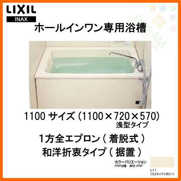 ホールインワン浴槽 FRP浅型タイプ 1100サイズ 1方全エプロン(着脱式) 循環口穴付 PB-1112VWAL(R) 和洋折衷タイプ(据置) 1100×720×570 LIXIL