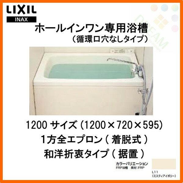 ホールインワン浴槽 FRP 1200サイズ 1方全エプロン(着脱式) 循環口穴なし PB-1202WAL(R)-S 和洋折衷タイプ(据置) 1200×720×595 LIXIL