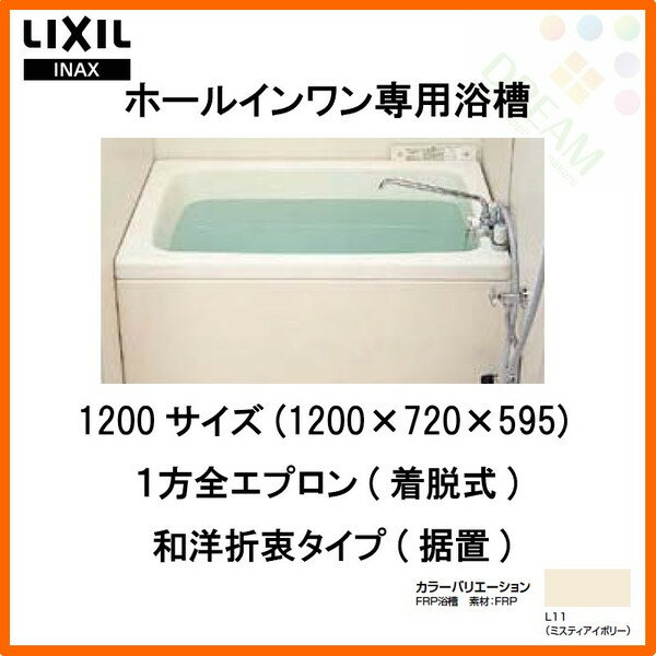 ホールインワン浴槽 FRP 1200サイズ 1方全エプロン(着脱式) 循環口穴付 PB-1202WAL(R) 和洋折衷タイプ(据置) 1200×720×595 LIXIL