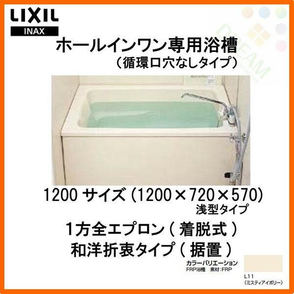 ホールインワン浴槽 FRP浅型タイプ 1200サイズ 1方全エプロン(着脱式) 循環口穴なし PB-1212VWAL(R)-S 和洋折衷タイプ(据置) 1200×720×570 LIXIL