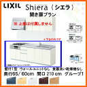 システムキッチン LIXIL/リクシル シエラ 壁付I型 開...