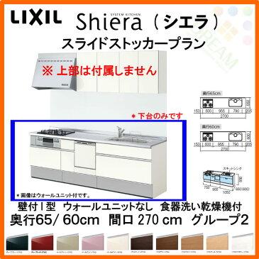 システムキッチン LIXIL/リクシル シエラ 壁付I型 スライドストッカープラン ウォールユニットなし 食器洗い乾燥機付 間口270cm(2700mm)×奥行65/60cm グループ2 流し台