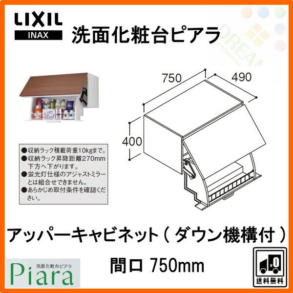[PIARAピアラ] [LIXIL/INAX] ダウン機構付き リクシル [間口750mm] アッパーキャビネットAR1U-755W 【送料無料】