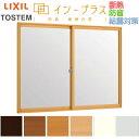 窓 サッシ 樹脂アルミ複合サッシ 2枚建 引き違い窓 16520 寸法 W1690×H2030mm LIXIL/リクシル サーモスL 半外型 引違い窓 一般複層&LOW-E複層ガラス リフォーム DIY