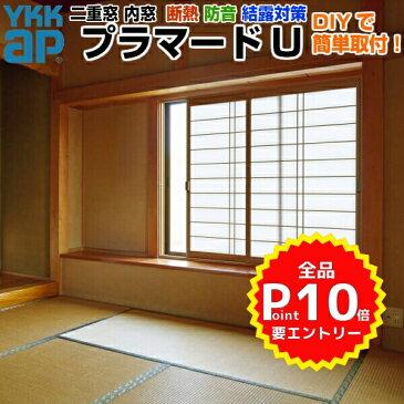 二重窓 内窓 YKKap プラマードU 2枚建 引き違い窓 和室用 Low-E複層ガラス (断熱タイプ) 横繁吹寄格子 すり板4mm+A11+3mm W幅1501〜1896 H高さ1801〜2200mm YKK