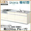 Shiera14c-260-g2s