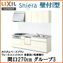 Shiera14cd-270-g3