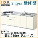 Shiera14h-210-g2s